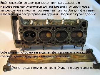 Головка блока цилиндров ремонт своими руками